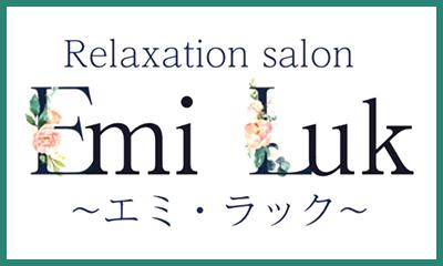 emiluk(エミラック)〜島根県出雲市湖陵町のリラクゼーションサロン ホームページ