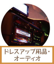 ドレスアップ用品・オーディオ